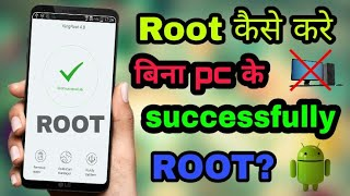 Sm Mobile Ko Root Kaise Kare || how To Any Mobile Root || Android Phone Ko Root Kaise Kare ||