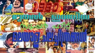 Malayalam Box Office Hit Films from 1980 to 2015