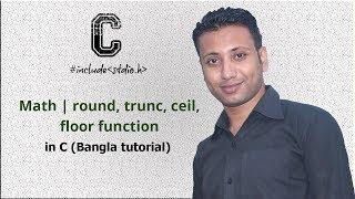 C programming Bangla Tutorial 5.53 : Math   round, trunc, ceil, floor function