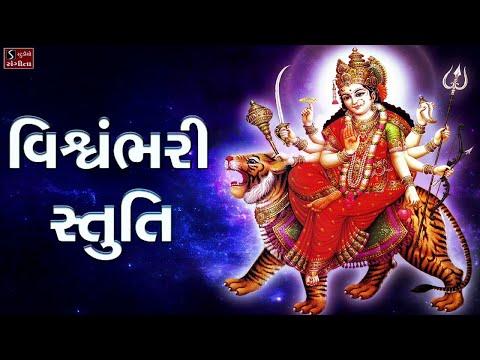 Xxx Mp4 Vishvambhari Stuti Navratri Aarti Vishvambhari Akhil Vishwa Tani Janeta 3gp Sex