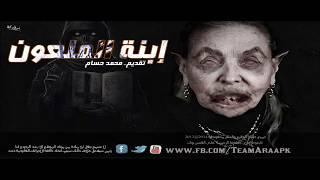 إبنة الملعون قصة رعب صوتية تقديم محمد حسام انتاج ارعابك مهمتنا