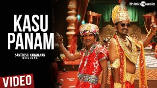 Kasu Panam Official Full Video Song | Soodhu Kavvum | Santhosh Narayanan