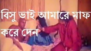 Bisu vai amare maf kore Den | Bangla funny Video 2017