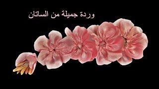 كيف تصنع وردة جميلة من الساتان