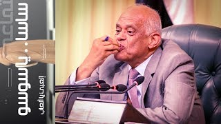 {ساسا ياسوسو} (23) برلماننا في منور أنور!