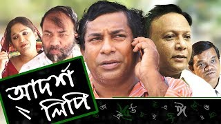 Adorsholipi EP 14   Bangla Natok   Mosharraf Karim   Aparna Ghosh   Kochi Khondokar   Intekhab Dinar