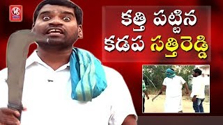 Bithiri Sathi As Factionist | Sathi Satire On RGV's Kadapa Web Series | Teenmaar News | V6 News