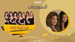 Episode 18 - Sabaa Banat Series | الحلقة الثامنة عشر - السبع بنات