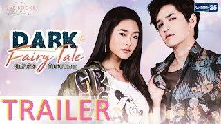 [Trailer] Love Books Love Series เรื่อง Dark Fairy Tale ยัยตัวร้ายกับนายซาตาน