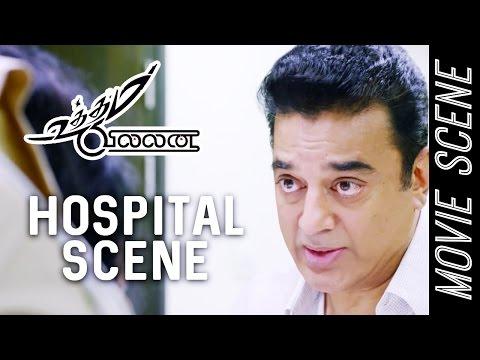 Uttama Villan - Hospital Scene | Kamal Hassan, K. Balachander | Andrea