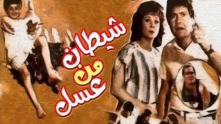 Shaitan Men Assal Movie   فيلم شيطان من عسل