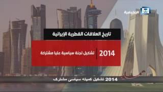 تاریخ روابط ایران و قطر