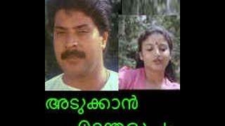 Adukkan Entheluppam 1986: Full Malayalam Movie Mammootty   Karthika   Valsala Menon   Ragini
