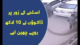 Karachi mein dakuon ne sheri se 10 lakh rupay cheen liya