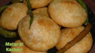ताजा मटर की खस्ता कचौरी / Green Peas Kachori