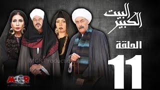 الحلقة الحادية عشر 11 - مسلسل البيت الكبير|Episode 11 -Al-Beet Al-Kebeer