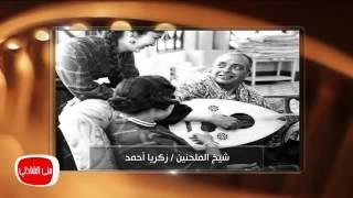 راي  نصير شمة في العمالقه الشيخ زكريا احمد ورياض السنباطي