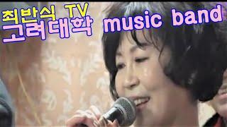 고려대학 MUSIC BAND/주현미, 최반식 고향설/Cover 이인숙/영상 홍종무