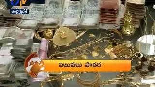 Andhra Pradesh | 25th June 2017 | 1 PM ETV 360 News Headlines