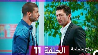 Zawaj Maslaha - الحلقة 11 زواج مصلحة