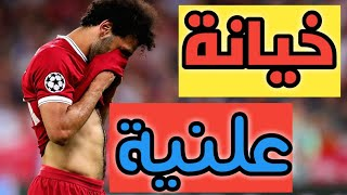 10 أسباب وراء تراجع مستوى محمد صلاح | مفاجأة وخيانة من أقرب المقربين!