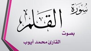 068 سورة القلم .. محمد أيوب .. القرآن هدى للمتقين