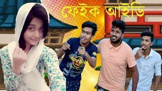 Fake ID(ফেক আইডি) Bangla funny video 2017