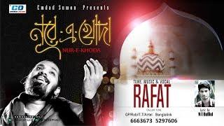 Nur E Khoda | Sahriar Rafat | Lyrical Video | 2017