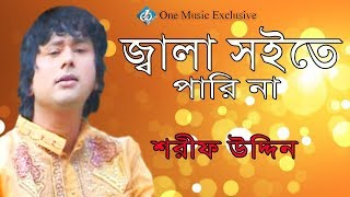 Jala Soite Parina | Shorif Uddin | Bicched Gaan | New Baul Song