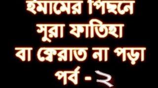 Bangla waz Imamer Pisone Qirat 2 ইমামের পিছনে ক্বেরাত বা সুরা ফাতিহা পড়ার দলিল সমুহের পর্যালোচনা