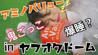 【スポーツ】ヤフオクドームでアミノバリュー飲んで鬼ごっこで爽快に走り回って寝転んだら幸せな気持ちになった。