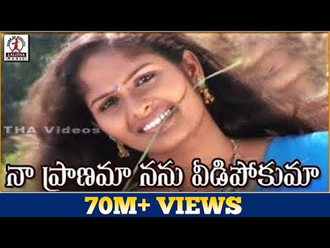 Super Hit Telugu Video Songs | Naa Pranama Nanu Vidipokuma Emotional Love Song