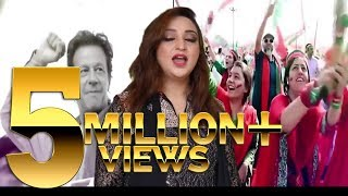Sir di bazi Afshan zaibe Pti song