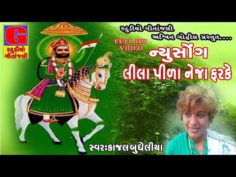 Xxx Mp4 Lila Pila Tara Neja Farke Kajal Budheliya Ramdevpir Song New Gujarati DJ Mix Song Full Video 3gp Sex