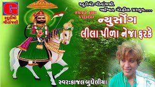 Lila Pila Tara Neja Farke - Kajal Budheliya   Ramdevpir Song   New Gujarati DJ Mix Song   Full Video