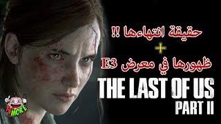 تقرير : انتهاء العمل على لعبة ذا لاست اوف اس بارت 2 ؟ - The Last of Us Part 2