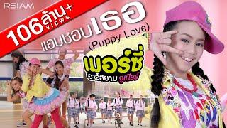 [Official MV] แอบชอบเธอ (Puppy Love) : เมอร์ซี่ อาร์ สยาม จูเนียร์ | Mercy Rsiam