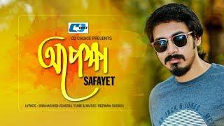 Opekkha | Safayet Hossain | Bangla New Lyrical Video | Bangla New Song 2017