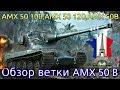 Download Video Download Обзор ветки AMX 50 B. От AMX 50 100 к топу. Новичкам-не советую!⚡ 3GP MP4 FLV