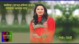 আউলা প্রেমের বাউলা বাতাস II Aula Premer Boula Batash II বিউটি II ঘাসফুল মিডিয়া II