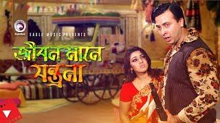 Jibon Mane Jontrona | Movie Scene | Shakib Khan | Apu Biswas | Motivational Speech