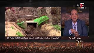 كل يوم - عمرو أديب يحلل بيان القوات المسلحة رقم 11 بخصوص العملية الشاملة