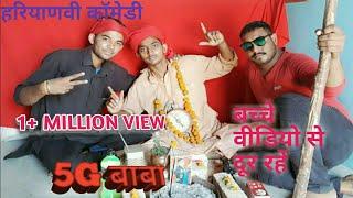 5G baba haryanvi comedy  मस्त बाबा  desi comedy  motivation videos 2018   super funny video by   