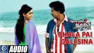 Odia Movie - Aame Ta Toka Sandha Marka | Bhala Pai Gali Sina | Papu Pam Pam | Koyel | Odia Songs