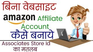 How to create Amazon Affiliate account Without Website | what is your preferred associates store id