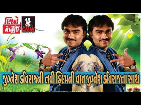 Xxx Mp4 જીગ્નેશ કવિરાજની નવી ફિલ્મની વાત જીગ્નેશ કવિરાજની સાથે Jignesh Kaviraj NewMovie Exclusive Interview 3gp Sex