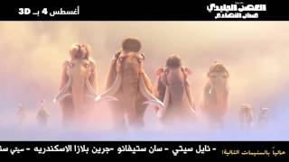 ICE AGE Arabic - Official Trailer 2016