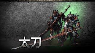 『モンスターハンター:ワールド』武器紹介動画:太刀