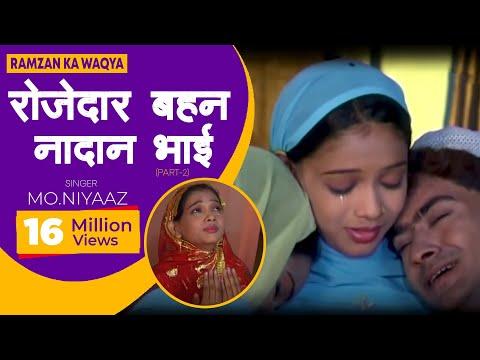 Xxx Mp4 रमज़ान का वाक़्या रोजेदार बहन नादान भाई Rojedaar Behen Naadan Bhai Part 2 Mo Niyaaz 3gp Sex
