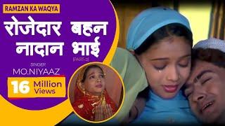 RAMJAN KA WAQYA-----Rojdar Bahan Nadan Bhai   part 2-----(MO. NIYAJ)